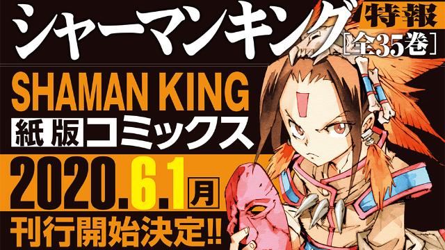 『シャーマンキング』が帰ってくる!シリーズ累計3,500万突破のレジェンド漫画がリニューアル刊行