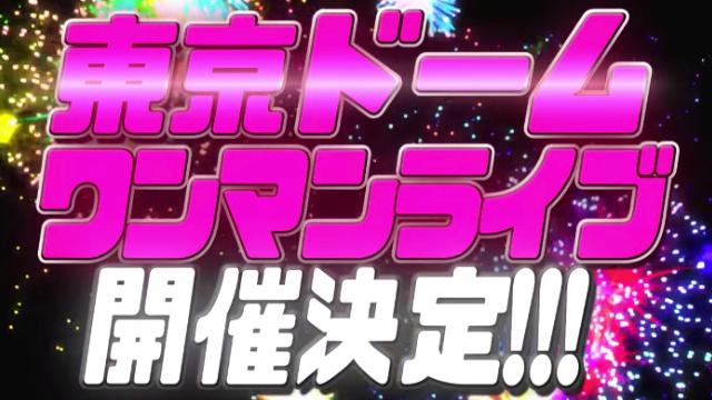 「すとぷり」2020年夏東京ドーム単独公演開催決定!無観客ライブ期間限定公開中