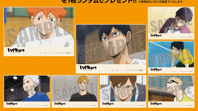 『ハイキュー!!TTT』BD/DVD1巻発売フェア「あみあみ」にて開催決定!特製ブロマイド8種が特典に