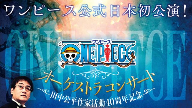 『ONE PIECE』公式オーケストラコンサート開催決定!日本での公演は初!