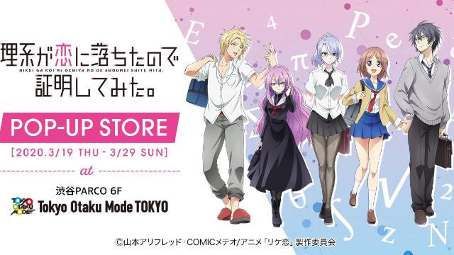 TVアニメ『理系が恋に落ちたので証明してみた。』ポップアップストア渋谷にオープン
