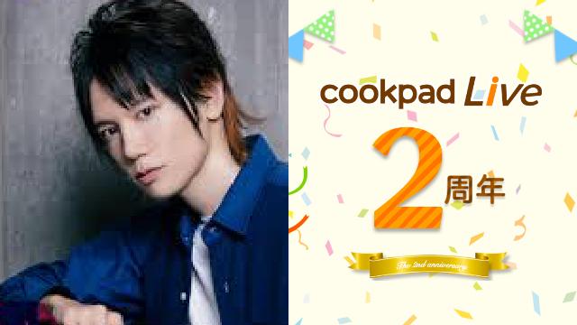 「cookpadLive」2周年記念キャンペーン開催決定!KENNさん、浪川大輔さんなど人気出演者の直筆サイン入りグッズが当たる!