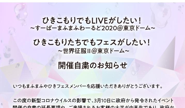 まふまふさん初の東京ドーム公演開催自粛を発表 延期にできるかは3月31日までにお知らせ