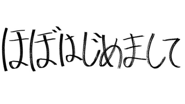 下野紘さんプロデュース『ほぼはじ-6−』アニメイトにて独占発売決定!