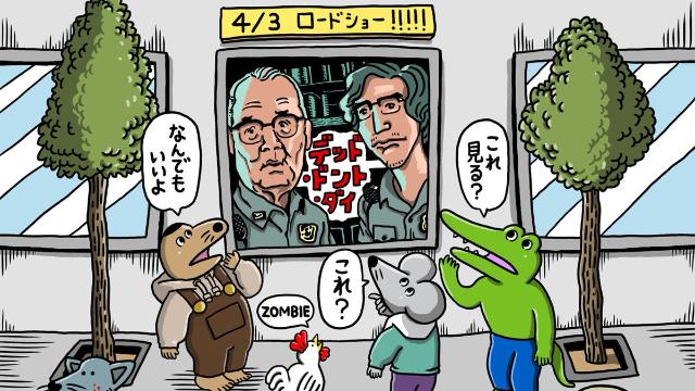 「100日後に死ぬワニ」×ゾンビ映画「デッド・ドント・ダイ」コラボイラスト公開!【97日目|死まであと3日】
