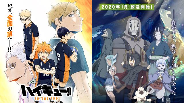 「2020年冬アニメ今期で一番○○なアニメは?」ランキング結果発表!dアニメストアにて実施