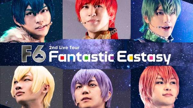 """舞台『おそ松さん』の""""F6""""新曲「Fo6ow Your Dreams!!!!!!」MVショートver初公開!"""