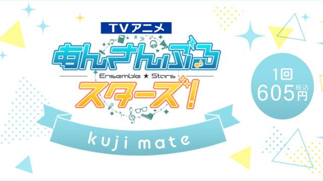 TVアニメ『あんさんぶるスターズ!』オンラインくじ第1弾発売決定!アニメイトオンライン限定販売
