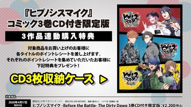 『ヒプマイ』コミカライズ3作品連動購入キャンペーン実施決定!「DISC3枚収納デジパックケース」が貰える
