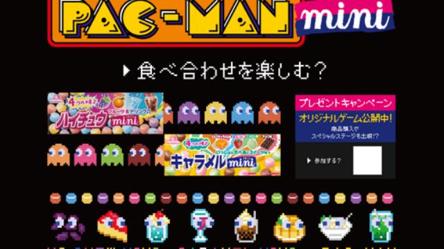 「ハイチュウ」×『パックマン』初コラボ!オリジナルブラウザゲームが誕生