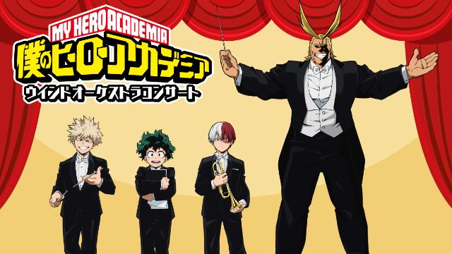 TVアニメ『ヒロアカ』ウインドオーケストラコンサート再演決定!トークコーナーには山下大輝さん・岡本信彦さんも出演