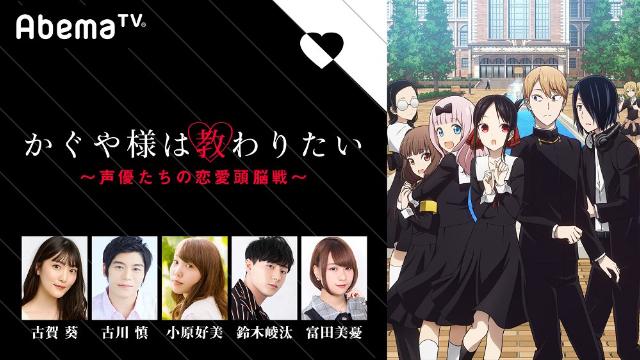 TVアニメ『かぐや様』第2期2つの特番放送決定!AbemaTVほかにてそれぞれ配信