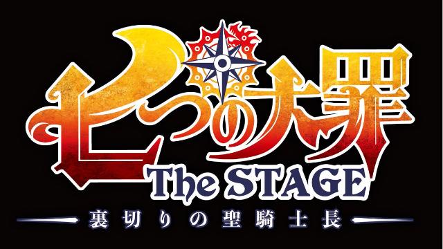 舞台『七つの大罪』続編決定!納谷健さん&有澤樟太郎さんらは続投、新キャストに木津つばささんらが登場