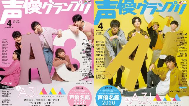 「声優グランプリ」4月号表紙&巻頭特集にアニメ『A3!』春組&夏組キャスト大集合!