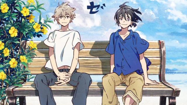 映画『海辺のエトランゼ』キャストは村田太志さん&松岡禎丞さんがドラマCDから続投!公開は9月11日