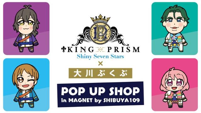 『キンプリSSS』×大川ぶくぶ先生のPOP UP SHOP開催決定!プリズムスタァ14名のビジュアル公開