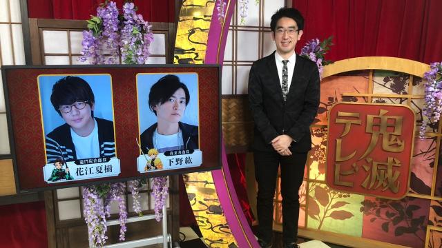 劇場版『鬼滅の刃』の新情報発表番組「鬼滅テレビ」花江夏樹さん&下野紘さんは電話出演に