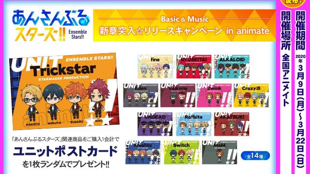 『あんスタ!!Basic&Music』全国アニメイトでリリースキャンペーン開催!ユニットポストカードがもらえる