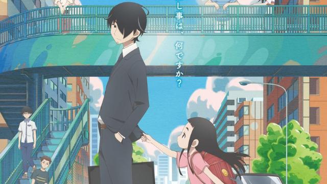 TVアニメ『かくしごと』キービジュ&本PV公開!OPテーマにのせ描かれるささやかな幸せ