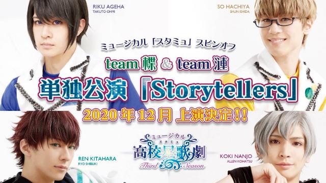 『スタミュミュ』team楪&team漣の単独公演「Storytellers」決定!2020年12月上演