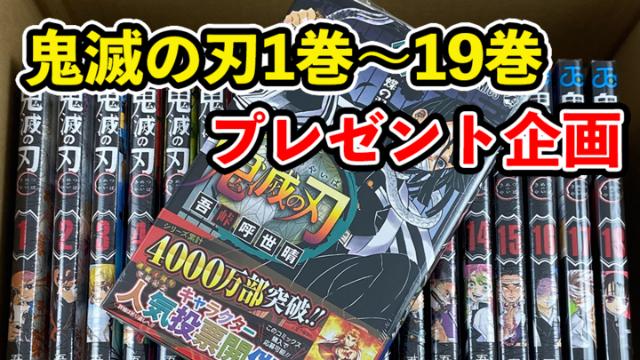 「鬼滅の刃 1巻〜19巻」プレゼント企画!Twitterをフォロー&RTで全巻セットがもらえます♪