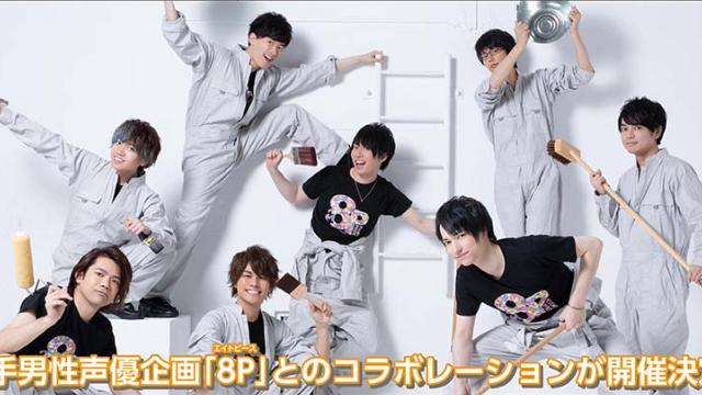 畠中祐さんら参加の若手声優企画「8P」×「アニメイトカフェ」コラボ開催決定!