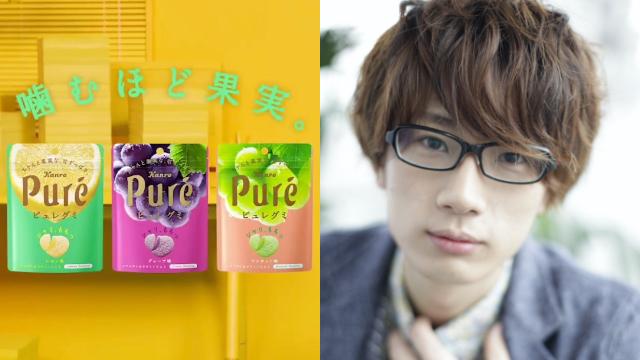 江口拓也さんが「ピュレグミ」CMナレーションを担当!囁くような「シャリ、もちっ」が堪能できる
