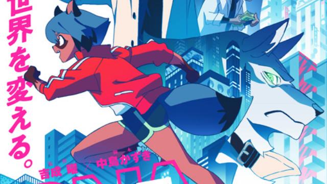 TRIGGER新作アニメ『BNA ビー・エヌ・エー』第3弾キービジュ公開!新キャラキャスト情報&設定画も