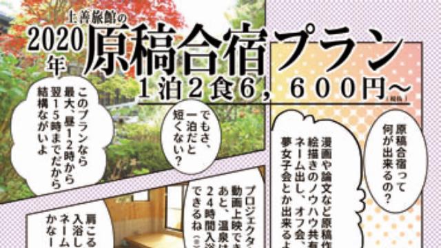 """これは原稿やるしかない!千葉の「土善旅館」で利用できる""""原稿合宿プラン""""が至れり尽くせりだと話題に"""
