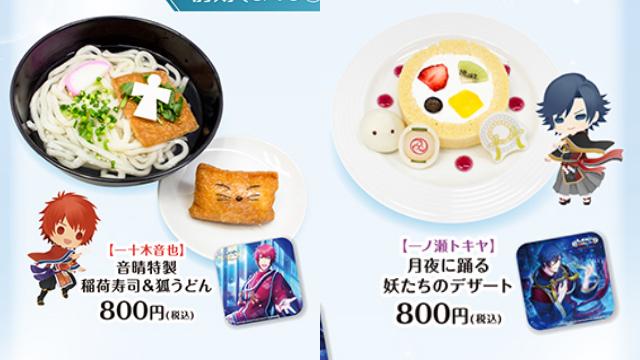 『うたプリ シャニライ』×「スイパラ」コラボカフェ前期メニュー&グッズ情報公開!
