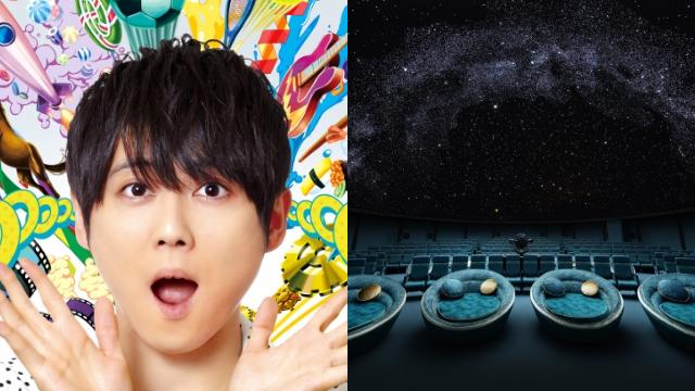 梶裕貴さんが冠番組「梶100!」でプラネタリウムをプロデュース!「コニカミノルタプラネタリア TOKYO」で公開