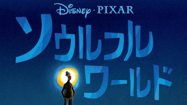 ディズニー&ピクサー最新作『ソウルフルワールド』ティザーポスター&特報映像公開!
