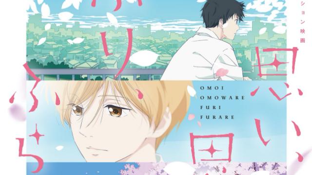 劇場版「ふりふら」アニメ版×実写版が連動したコラボ特報映像到着!和臣役・斉藤壮馬さんの甘いセリフも