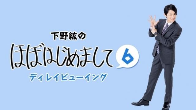 声優・下野紘さんがプロデュースするトークライブ「ほぼはじめまして6」全国で上映決定!林勇さん、児嶋一哉さん出演