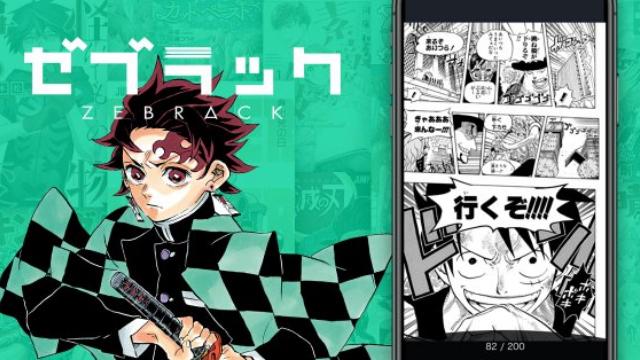 「週刊少年ジャンプ」2020年1号〜13号が無料公開!マンガアプリ「少年ジャンプ+」「ゼブラック」にて