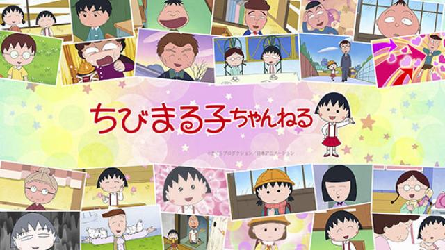 『ちびまる子ちゃん』がYouTubeで100話無料配信中!「まる子とグータラするチャンスだよ〜」
