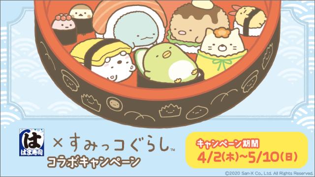 「すみっコぐらし」×「はま寿司」コラボ決定!すみっコたちがお寿司になったり、グッズがもらえたり、当たったり