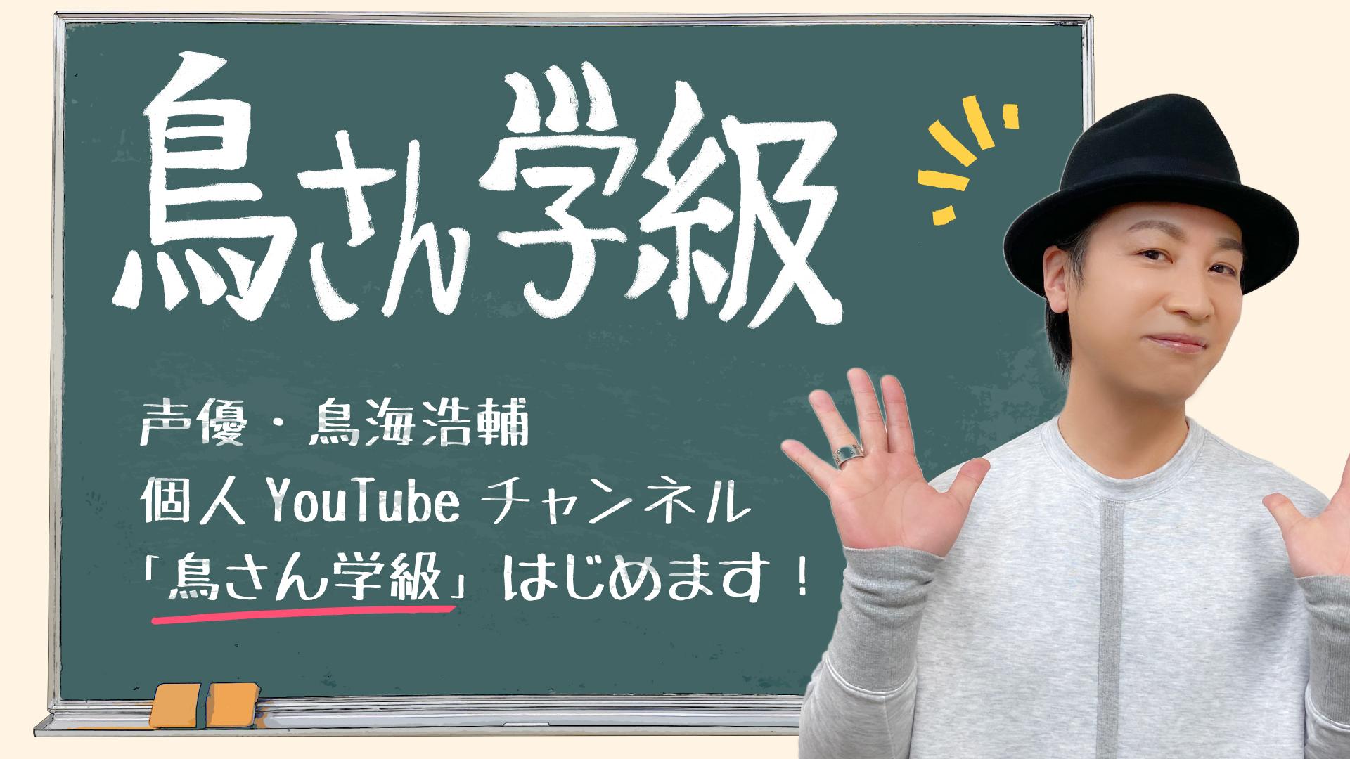 鳥海浩輔さんがYouTubeチャンネル「鳥さん学級」開設!学級活動を通してマイペースに楽しむ様子をお届け