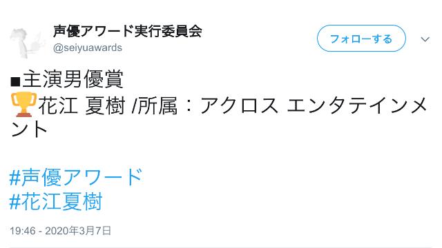 声優アワード発表!主演男優賞は花江夏樹さんが受賞!