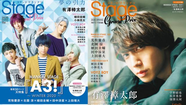 舞台『A3!』が表紙・巻頭特集!「ステージグランプリ vol.10 2020 SPRING」は旬の舞台俳優を大特集