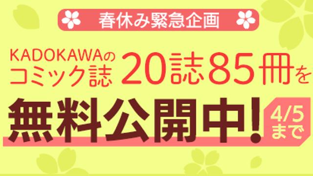 KADOKAWAのコミック雑誌20誌85冊が無料公開決定!『B's-LOG COMIC』『CIEL』など