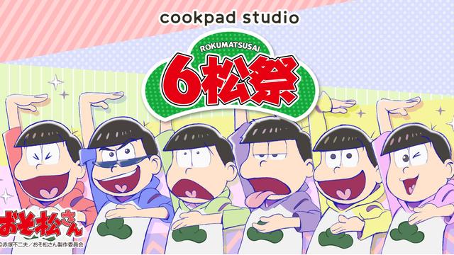 『おそ松さん』x「cookpad studio」ビジュアルと味のクオリティを追求した限定メニューが登場!