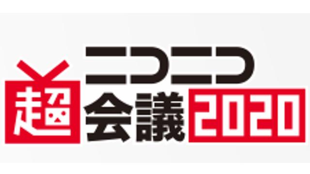 「ニコニコ超会議・闘会議」中止が決定 代わりに「ニコニコネット超会議2020」を開催