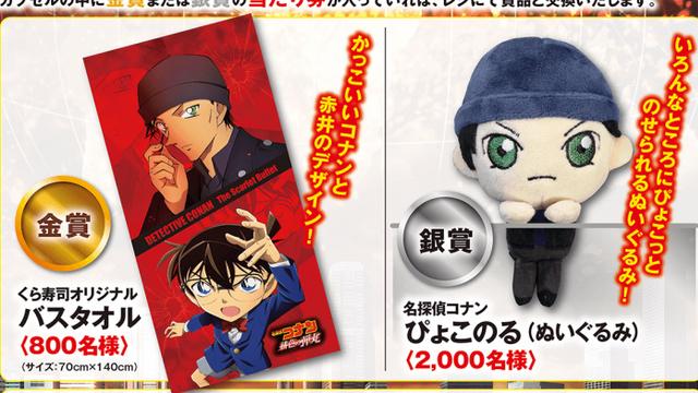劇場版『名探偵コナン 緋色の弾丸』x「くら寿司」限定グッズが当たるキャンペーン開催決定!