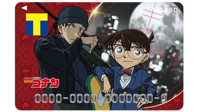 劇場版『名探偵コナン 緋色の弾丸』赤井&コナンがデザインされたTカードが登場!