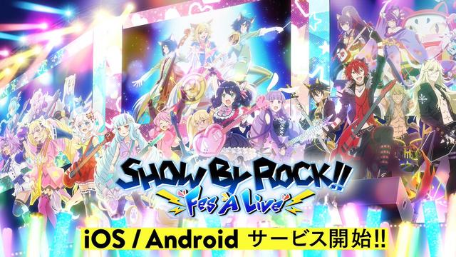 熱狂リズムゲーム『SHOW BY ROCK!! Fes A Live』本日3月12日にリリース!「ヤバイTシャツ屋さん」とのタイアップも