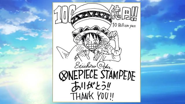 劇場版『ONE PIECE STAMPEDE』世界興収100億円突破!大感謝PV公開&Twitterキャンペーンも開催