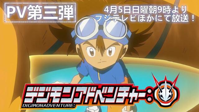 TVアニメ『デジモンアドベンチャー:』メインキャスト&PV公開!太一役に三瓶由布子さんが決定