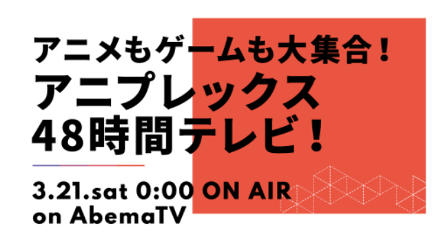「アニプレックス48時間テレビ」がAbemaTVで放送決定!『劇場版FGO キャメロット』『鬼滅の刃』など特番続々登場