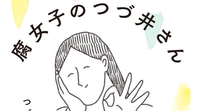 「腐女子のつづ井さん」全3巻が1冊になった文庫版が発売決定!描き下ろしも収録
